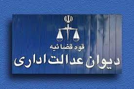 رای شماره های 1254 و 1255 دیوان عدالت اداری