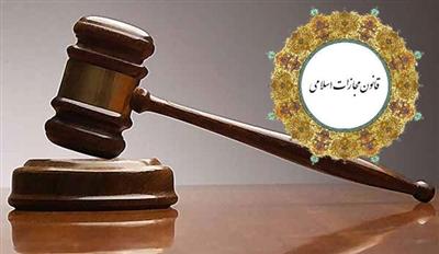 نگاهی بر آخرین تغییرات قانون مجازات اسلامی