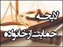 مجموعه نظرات مشورتی قانون حمایت خانواده جدید از تاریخ 1392.01.18 تا 1392.03.13