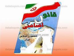 حقوق شهروندی در قانون اساسی