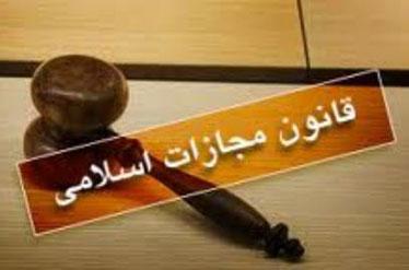 شرحی بر سخنان اخیر رئیس محترم قوه قضائیه: قانون مجازات اسلامی، مولودی مطرود