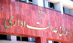 قانون تشکیلات و آیین دادرسی دیوان عدالت اداری ابلاغ شد