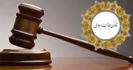 اعمال حکم تعلیق، تعویق و عفو در قانون مجازات اسلامی جدید