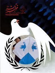 حقوق فرهنگی شهروندان از نگاه اسلام و قانون اساسی