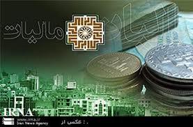 جزئیات اصلاح آئین نامه ماده 218 قانون مالیات های مستقیم