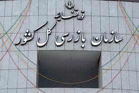 یک فوریت طرح دائمی شدن قوانین موقت و آزمایشی قانون تشکیل سازمان بازرسی کل کشور تصویب شد