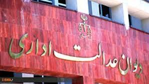 ابطال ماده 11 آیین نامه اجرایی فصل دوم قانون توزیع عادلانه آب، موضوع مصوبه شماره 49724 مورخ 19/8/1363 هیأت وزیران