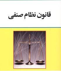 قانون اصلاح قانون نظام صنفی
