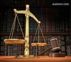 شرحی بر قانون اجرای احکام مدنی