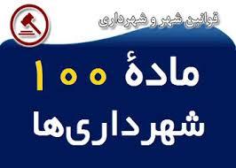 صلاحیت های و اختیارات کمیسیون ماده 100 شهرداری ها