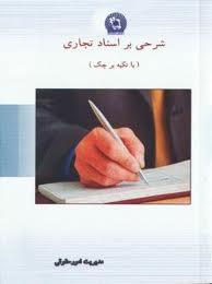 تعاریفی از اسناد تجاری با تکیه بر اوصاف آن