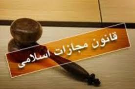 دانلود نسخه word قانون مجازات اسلامی جدید
