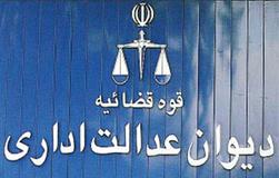 رای دیوان عدالت اداری درباره صلاحیت هیات های حل اختلاف کارگر و کارفرما