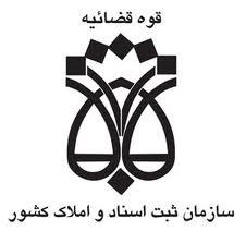 راه اندازی پایگاه شناسه ملی اشخاص حقوقی کشور