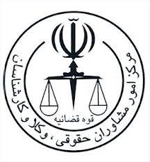 مصاحبه پذیرفته شدگان آزمون وکالت 1392 مرکز امور مشاوران حقوقی، وکلا و کارشناسان قوه قضائیه