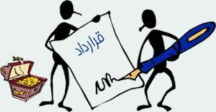 قراردادهای کار موضوع قانون کار، قرارداد پرداخت پاداش افزایش تولید کارگاه و شرکت