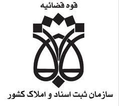 از سوی سازمان ثبت اسناد و املاک کشور؛ پورتال شناسه ملی اشخاص حقوقی راهاندازی شد