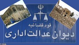 مصوبه شورای عالی شهرسازی و معماری ایران ابطال شد