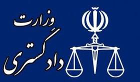 اصلاح آیین نامه قانون صلاحیت دادگستری برای رسیدگی به دعاوی خارجی