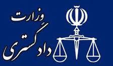 اصلاح آیین نامه قانون صلاحیت دادگستری برای رسیدگی به دعاوی مدنی علیه دولت های خارجی