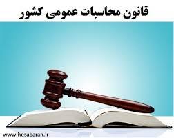 قانون محاسبات کشور با اصلاحات آن