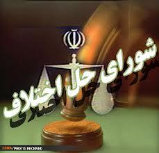 رسیدگی به 50 درصد از پرونده های قضایی در شوراهای حل اختلاف