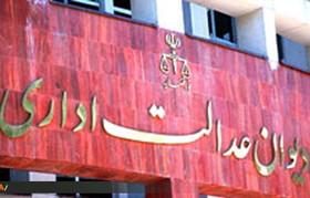رای شماره های 1034 الی 1039 هیات عمومی دیوان عدالت اداری با موضوع ابطال قسمتی از مصوبه شورای آموزشی و تحصیلات تکمیلی