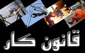 متن کامل قانون کار جمهوری اسلامی ایران