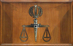 فعال شدن بخش شکایت کیفری در دفاتر خدمات الکترونیک قضایی