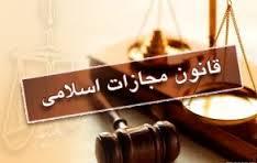متن کامل قانون مجازات اسلامی