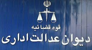 دیوان عدالت اداری به اختلاف نظر درباره مصوبه استخدامی دولت قبل پایان داد