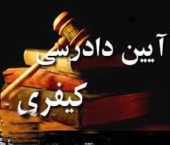 زمان اجرای قانون آیین دادرسی کیفری و قانون دادرسی جرایم نیروهای مسلح و دادرسی الکترونیکی اعلام شد