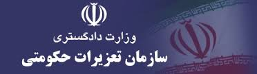 حمایت از اقشار آسیب پذیر از اولویت های سازمان تعزیرات حکومتی