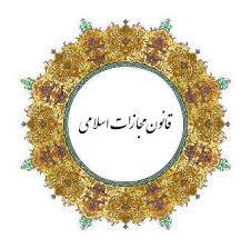 برگزاری دو دوره آموزشی قانون مجازات اسلامی با موضوع کلیات ( جرایم و مجازات ها )