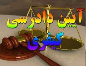 قانون آیین دادرسی کیفری تیرماه 94 لازم الاجراست