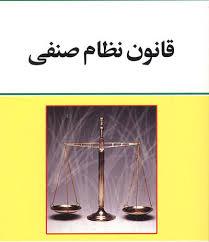 آیین نامه اجرایی ماده 45 قانون نظام صنفی