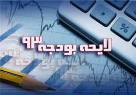 اصلاح ماده 25 ضوابط اجرایی قانون بودجه سال 1393 کل کشور