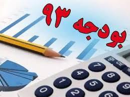 آیین نامه اجرایی بند د تبصره 11 قانون بودجه سال 1393 کل کشور