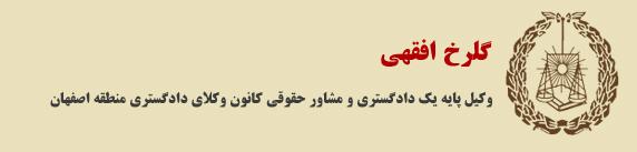 وب سايت گلرخ افقهي وكيل پايه يك دادگستري و مشاور حقوقي کانون وکلای دادگستری منطقه اصفهان