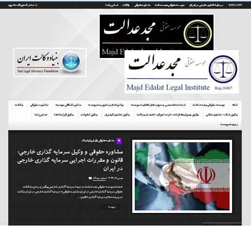 بنیاد وکالت ایران