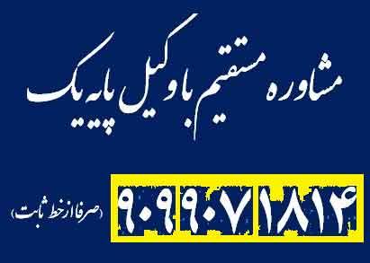 بنیاد وکالت ایرانیان